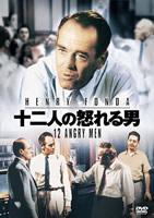「十二人の怒れる男」のポスター/チラシ/フライヤー