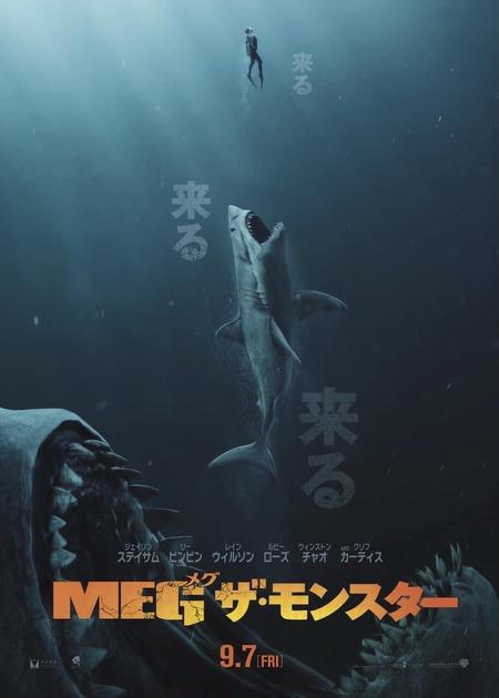 「MEG ザ・モンスター」のポスター/チラシ/フライヤー