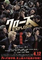 「クローズEXPLODE」のポスター/チラシ/フライヤー