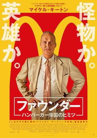 「ファウンダー ハンバーガー帝国のヒミツ」のポスター/チラシ/フライヤー