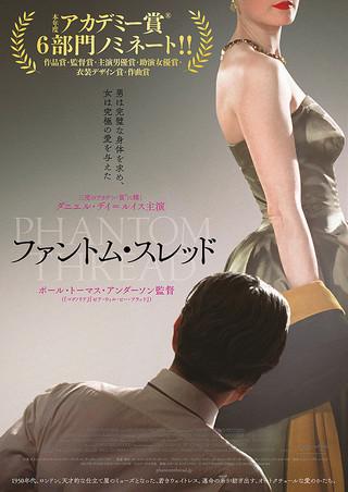 「ファントム・スレッド」のポスター/チラシ/フライヤー
