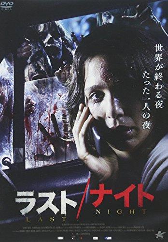 「ラスト/ナイト」のポスター/チラシ/フライヤー