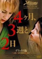 「4ヶ月、3週と2日」のポスター/チラシ/フライヤー