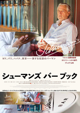 「シューマンズ バー ブック」のポスター/チラシ/フライヤー