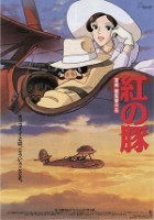 「紅の豚」のポスター/チラシ/フライヤー