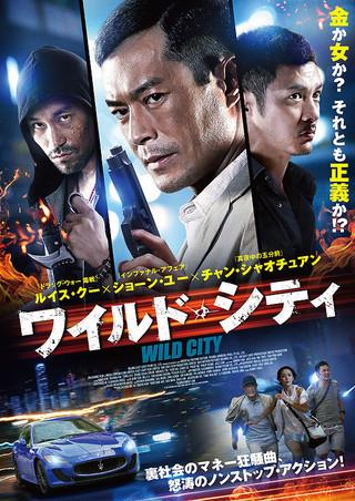 「ワイルド・シティ」のポスター/チラシ/フライヤー