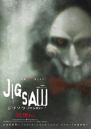 「ジグソウ ソウ・レガシー」のポスター/チラシ/フライヤー