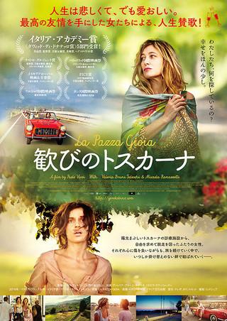 「歓びのトスカーナ」のポスター/チラシ/フライヤー