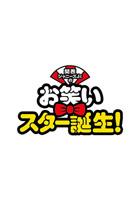 「関西ジャニーズJr.のお笑いスター誕生!」のポスター/チラシ/フライヤー