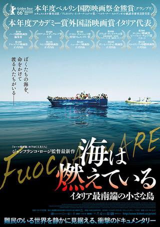 「海は燃えている イタリア最南端の小さな島」のポスター/チラシ/フライヤー