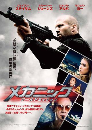 「メカニック ワールドミッション」のポスター/チラシ/フライヤー
