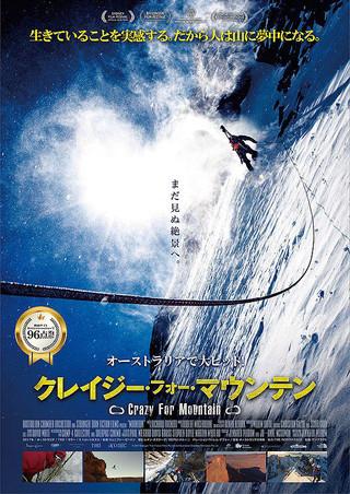 「クレイジー・フォー・マウンテン」のポスター/チラシ/フライヤー
