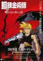 「鋼の錬金術師 嘆きの丘の聖なる星」のポスター/チラシ/フライヤー