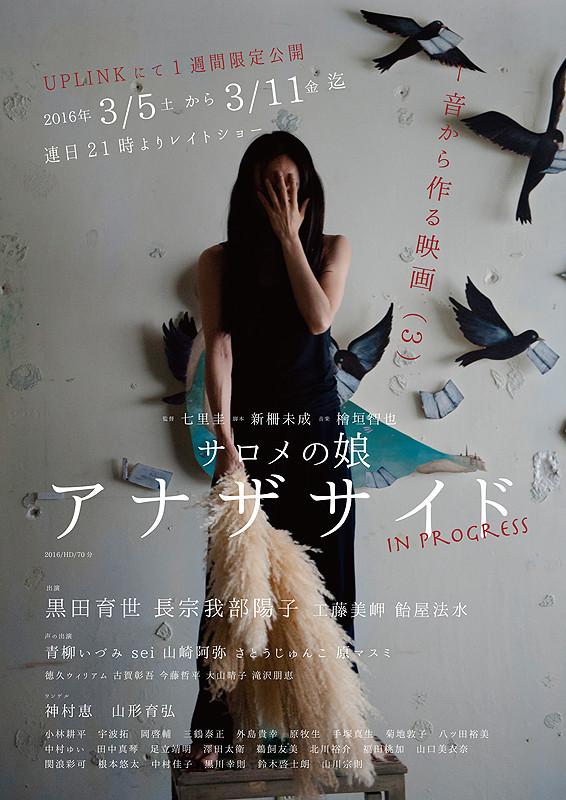 「サロメの娘 アナザサイド in progress」のポスター/チラシ/フライヤー