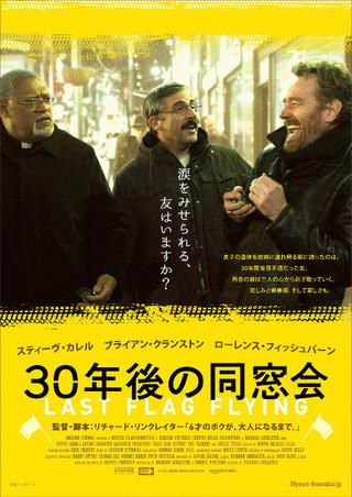 「30年後の同窓会」のポスター/チラシ/フライヤー