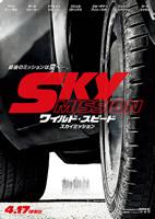 「ワイルド・スピード SKY MISSION」のポスター/チラシ/フライヤー