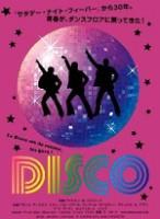 「DISCO ディスコ」のポスター/チラシ/フライヤー