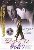 「セント・オブ・ウーマン/夢の香り」のポスター/チラシ/フライヤー