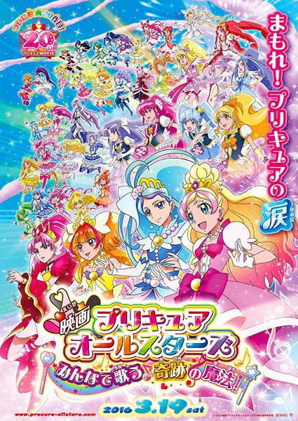 「映画プリキュアオールスターズ みんなで歌う♪奇跡の魔法!」のポスター/チラシ/フライヤー