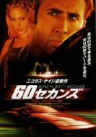 「60セカンズ」のポスター/チラシ/フライヤー