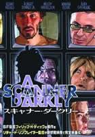 「スキャナー・ダークリー」のポスター/チラシ/フライヤー