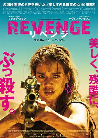 「REVENGE リベンジ」のポスター/チラシ/フライヤー