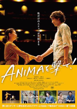 「ANIMAを撃て!」のポスター/チラシ/フライヤー
