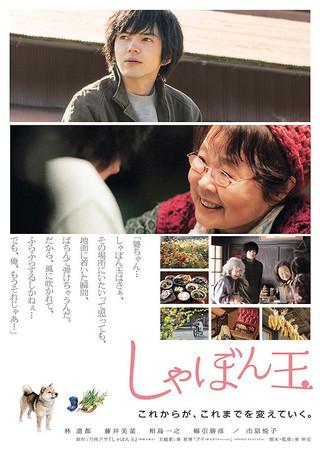 「しゃぼん玉」のポスター/チラシ/フライヤー