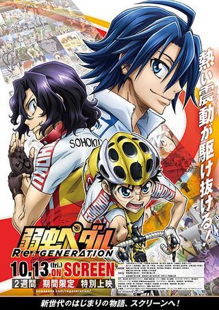 「弱虫ペダル Re:GENERATION」のポスター/チラシ/フライヤー