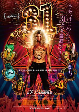 「31」のポスター/チラシ/フライヤー