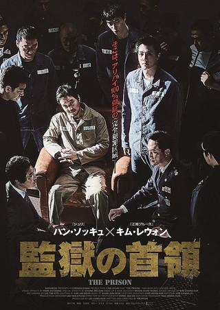 「監獄の首領」のポスター/チラシ/フライヤー