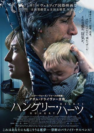 「ハングリー・ハーツ」のポスター/チラシ/フライヤー