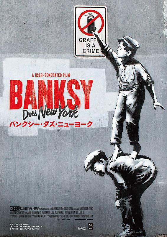 「バンクシー・ダズ・ニューヨーク」のポスター/チラシ/フライヤー