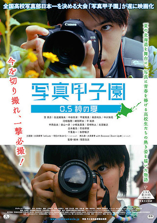 「写真甲子園 0.5秒の夏」のポスター/チラシ/フライヤー