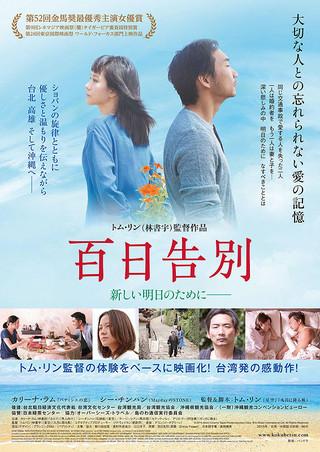 「百日告別」のポスター/チラシ/フライヤー