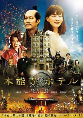 「本能寺ホテル」のポスター/チラシ/フライヤー