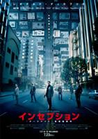 「インセプション」のポスター/チラシ/フライヤー