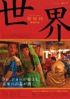 「世界」のポスター/チラシ/フライヤー