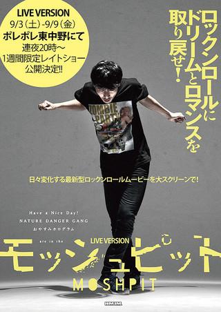 「モッシュピット LIVE VERSION」のポスター/チラシ/フライヤー