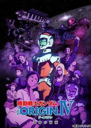 「機動戦士ガンダム THE ORIGIN IV 運命の前夜」のポスター/チラシ/フライヤー