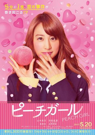 「ピーチガール」のポスター/チラシ/フライヤー