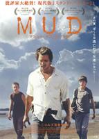 「MUD マッド」のポスター/チラシ/フライヤー