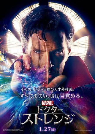 「ドクター・ストレンジ」のポスター/チラシ/フライヤー
