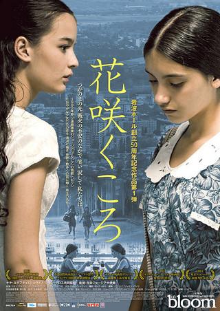 「花咲くころ」のポスター/チラシ/フライヤー