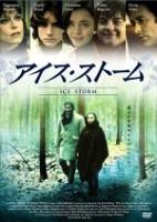 「アイス・ストーム」のポスター/チラシ/フライヤー