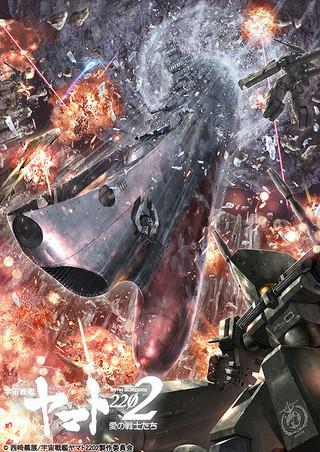 「宇宙戦艦ヤマト2202 愛の戦士たち 第四章「天命篇」」のポスター/チラシ/フライヤー