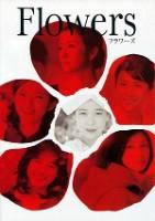 「FLOWERS フラワーズ」のポスター/チラシ/フライヤー