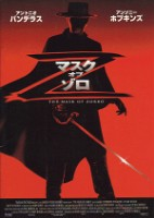 「マスク・オブ・ゾロ」のポスター/チラシ/フライヤー