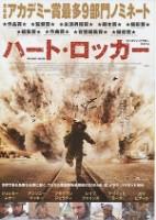 「ハート・ロッカー」のポスター/チラシ/フライヤー