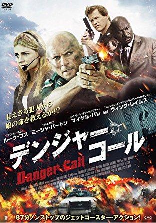 「デンジャー・コール」のポスター/チラシ/フライヤー